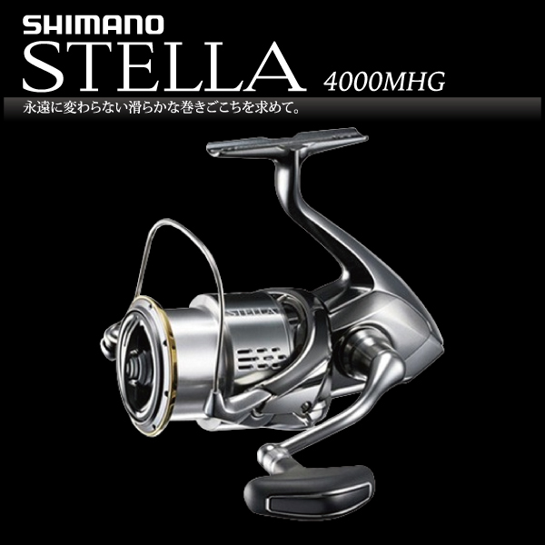 【スピニングリール】SHIMANO シマノ18 STELLA 4000MHG18 ステラ 4000MHG