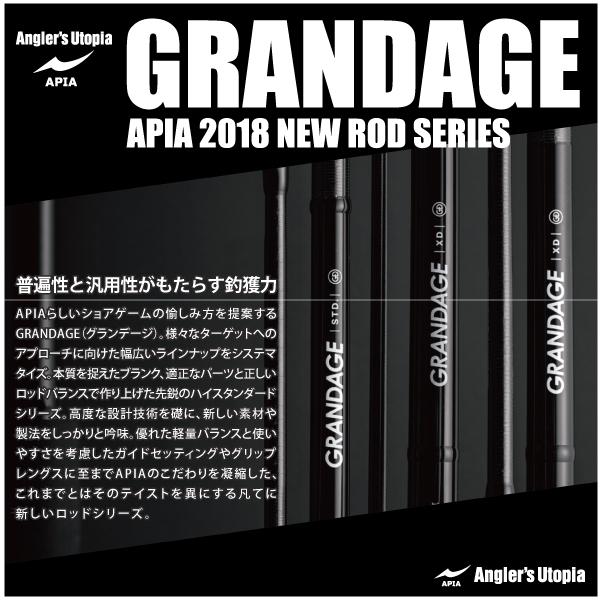 【ロッド】APIA アピアGRANDAGE  STD. 90Mグランデージ