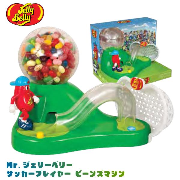 【Jelly Belly】Mr.ジェリーベリー サッカープレイヤー ビーンズ マシン アメリカから直輸入 ジェリーベリーのキャンディーディスペンサー