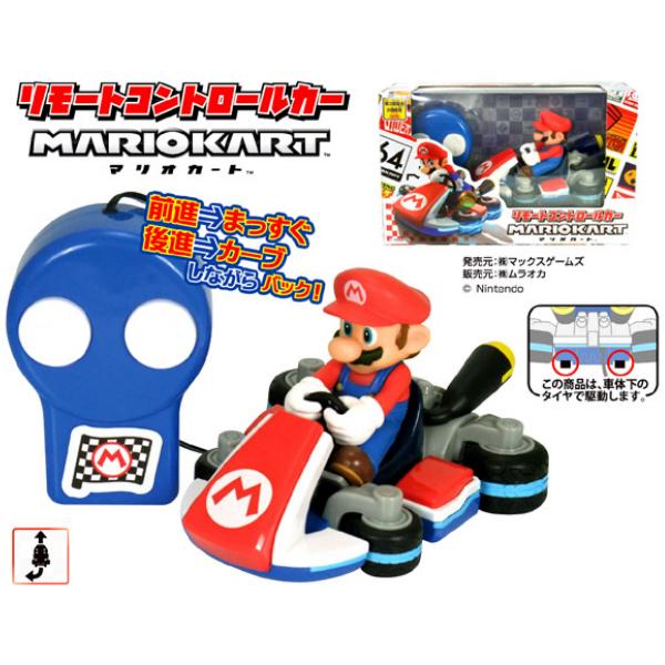 マリオカートのリモコンカー♪ 各シリーズそろっていますよー マリオカート 8 リモコン 【マリオ】 任天堂 任天堂グッズ