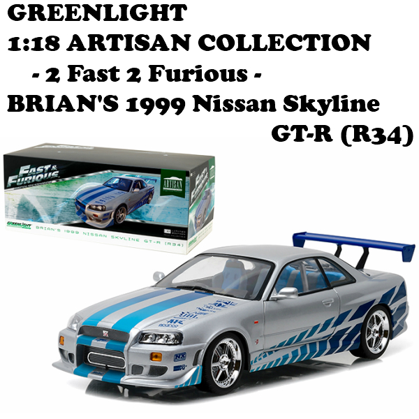 GREENLIGHT 1/18 ワイルドスピード ダイキャストモデルカー BRIAN'S 1999 NISSAN SKYLINE GT-R (R34)