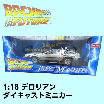【BACK TO THE FUTURE】 1:18 デロリアン ダイキャストカー 【デロリアン】【SUN STSR】【ダイキャストカー】【メール便不可】クリスマス / ギフト
