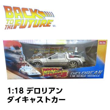 【BACK TO THE FUTURE3】 1:18 デロリアン ダイキャストカー 【デロリアン】【SUN STSR】【ダイキャストカー】【メール便不可】クリスマス / ギフト