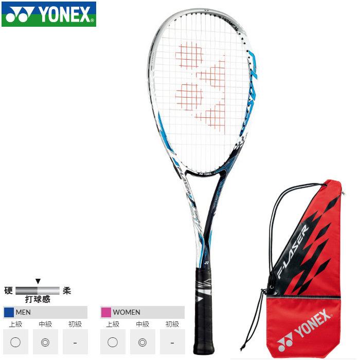 【即納・送料無料】 ヨネックス(Yonex) ソフトテニス ラケット エフレーザー 5V (軟式テニス F-LASER 後衛タイプ フレームのみ ※ガット別売り) FLR5V(※北海道のみ別途送料600円)