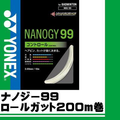 ヨネックス YNX-NBG992 ナノジー99 (011)ホワイト (バドミントンストリングス ゲージ:0.69mm、長さ:200m ロールガット)【返品交換不可商品】