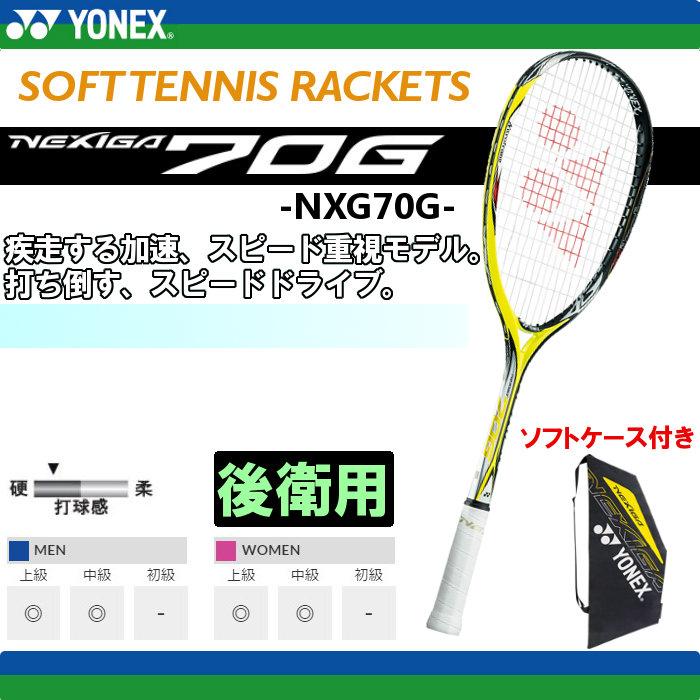 【送料無料】【即納・40%OFF!】 ヨネックス(Yonex) ソフトテニス ラケット ネクシーガ 70G (軟式テニス NEXIGA 後衛 イエロー 黄色 フレームのみ ※ガット別売り) NXG70G(※北海道のみ別途送料600円)