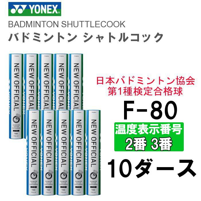 【即納】【送料無料】ヨネックス(Yonex) バドミントンシャトルコック ニューオフィシャル 10ダース (試合球 水鳥羽根 2番 3番) F-80(※北海道のみ別途送料600円)