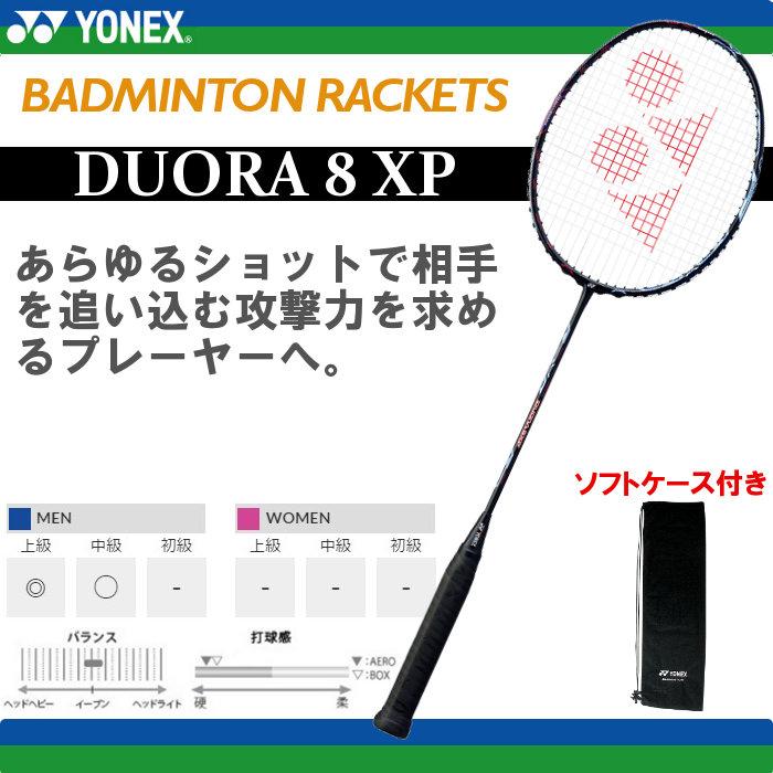 【即納・送料無料】 ヨネックス(Yonex) バドミントン ラケット デュオラ8XP (メンズ DUORA バトミントン 10mmLONG 青 ブルー 黒 ブラック フレームのみ ※ガット別売り) DUO8XP(※北海道のみ別途送料600円)