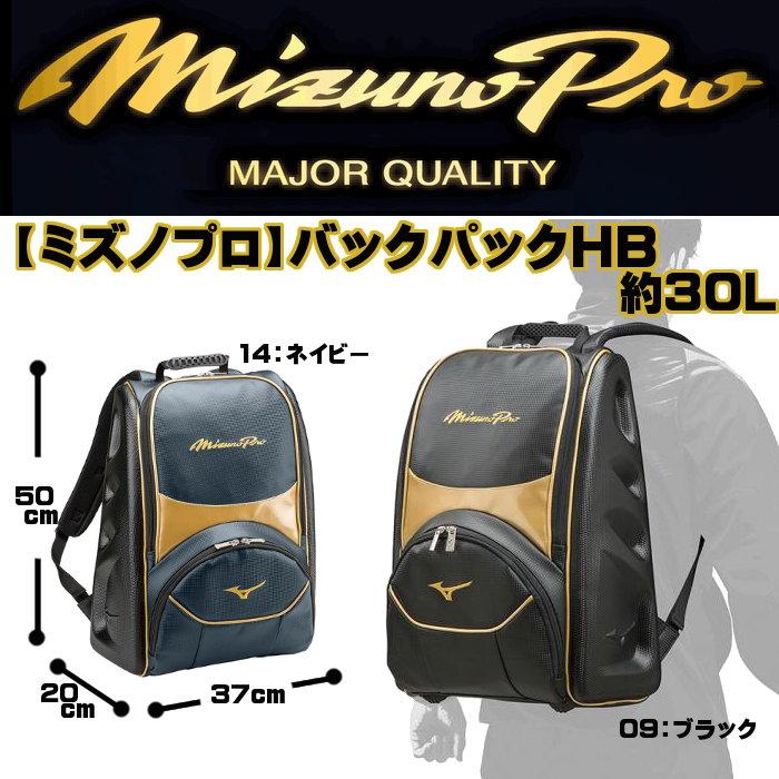 【即納】【送料無料】ミズノ(mizuno) ミズノプロ バックパック 30L (野球 リュックサック リュック バッグ ケース) 1FJD8400 (※北海道のみ別途送料600円)