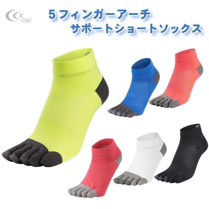 シースリーフィット 5フィンガーアーチサポートショートソックス(c3fit 5本指 靴下 ジョギング マラソン ウォーキング 陸上 レディース メンズ ユニセックス)3F93357