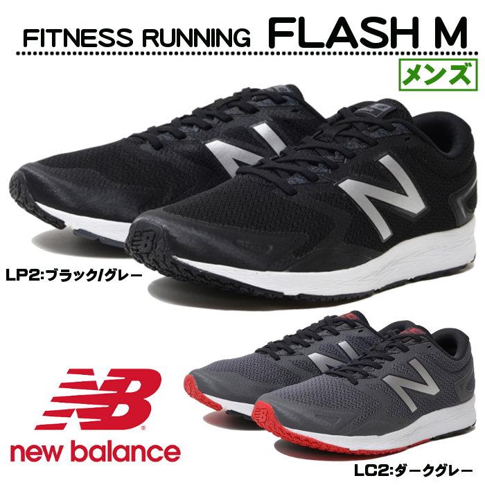 New Balance (NEW BALANCE) running shoes FLASH M (thin men's jogging training fitness club activities attending school) MFLSHLC2 MFLSHLP2