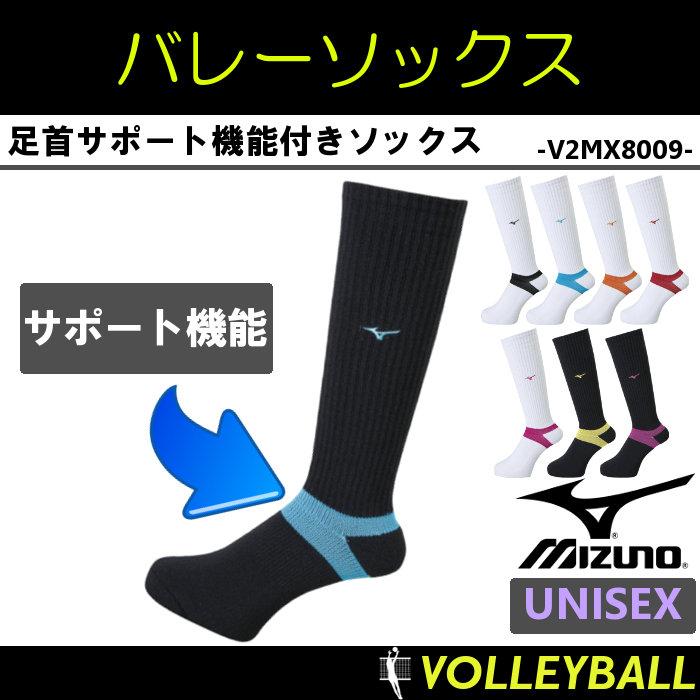 ミズノ(MIZUNO) ソックス (バレーボール レディース メンズ ウィメンズ 女性 靴下 くつした バレー ジュニア) V2MX8007