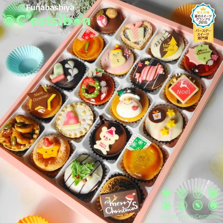 【受付終了しました】セシボン-C'estsibon-クリスマスプチケーキ20個入 クリスマス お歳暮 ケーキ プレゼント クリスマスケーキ 誕生日 スイーツ お取り寄せ 内祝 ギフト パーティー お菓子 洋菓子 予約 冷蔵
