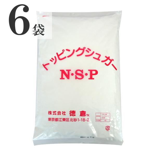 徳倉 トッピングシュガー NSP 2kg×6袋