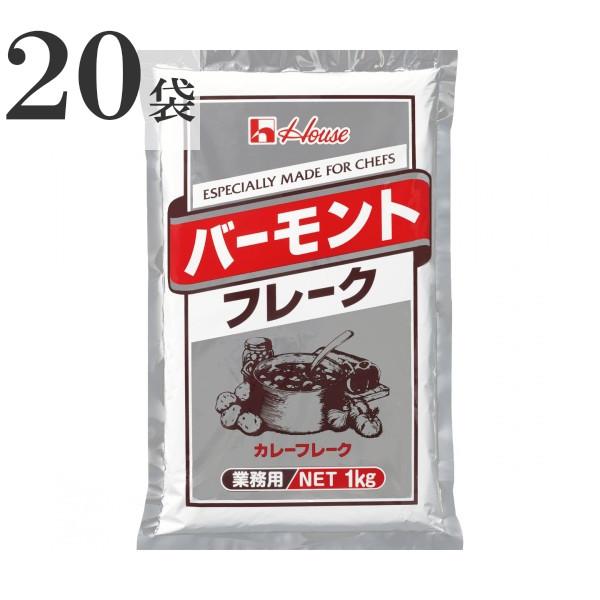 ハウス食品 バーモントカレー フレーク 1kg×20袋