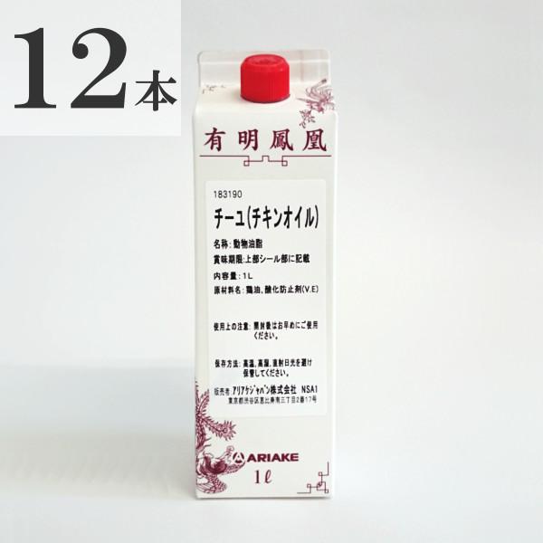 【送料無料】アリアケジャパン チーユ チキンオイル 1L×12本