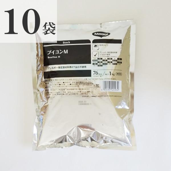 業務用 アレルギー特定原材料等27品目不使用 Maggi Bouillon 至高 粉末タイプ 1kg×10袋 ブイヨン ネスレ マギー ブイヨンM (人気激安)