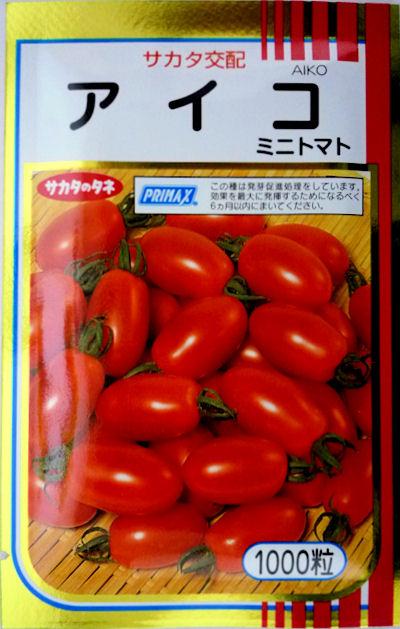 【サカタのタネ】アイコミニトマト 1000粒