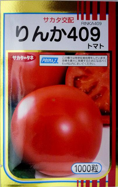 【サカタのタネ】りんか409トマト 1000粒