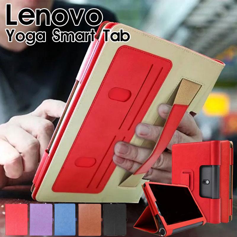 タブレットケース Lenovo 年末年始大決算 Yoga Smart Tab 10.1 ケース 手帳型 ヨガスマートタブ10.1インチ カバー ベルト付き ヨガ スマートタブ YT-X7 ZA3V0052JP スタンド機能 カード収納 耐衝撃 ヨガスマートタブ10.1インチケース smart スーパーセール レノボYoga ZA3V0052JPケース yoga Tabケース tabケース