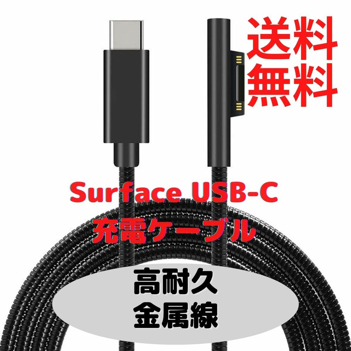 送料無料!急速充電対応 USB-C to Surface 高耐久 金属ケーブル Surface USB-C オス PD 急速充電ケーブル(1.5m) 45w15v以上のPDアダプターまたはPD充電器が必要 TYPE-C 15VPD充電に対応 高耐久 金属線