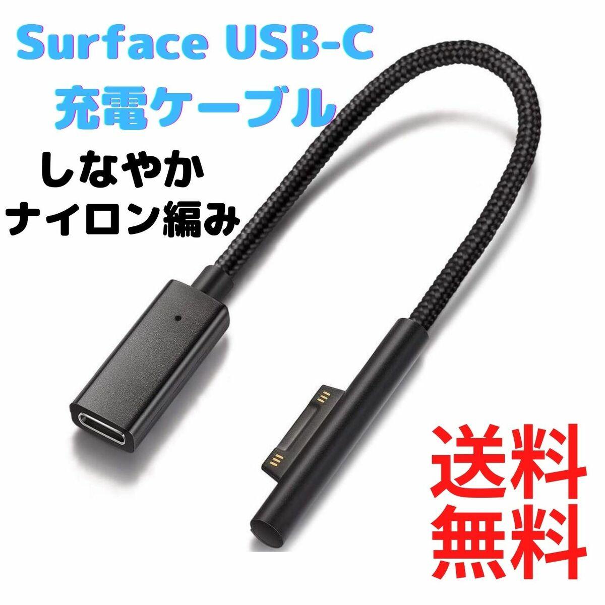 料無料!急速充電対応 USB-C to Surface コネクタ ケーブル Surface USB-C 急速充電ケーブル(0.2m) 45w15v以上のPD充電器が必要 Connect to TYPE-C 15VPD充電に対応 しなやか ナイロン編み