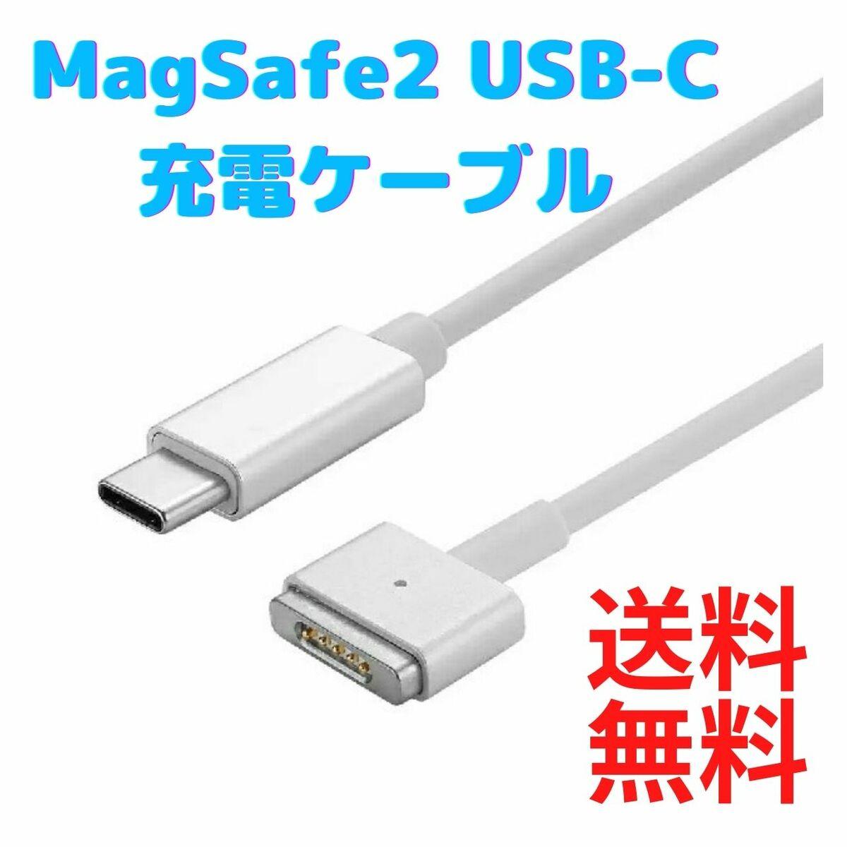 送料無料!急速充電対応 MacBook USB-C 変換 ケーブル MagSafe2 USB-C PD 充電ケーブル 磁気 マグネット 1.7m MacBook Air Pro 60W Type-C 変換 充電ケーブル 11、13インチ 用(2012年中期以降のモデル)
