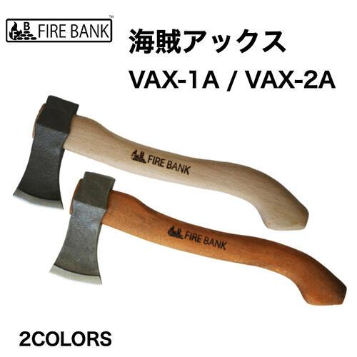 ブランド買うならブランドオフ 海外 国内正規品 FIRE BANK ファイアバンク 海賊アックス ホワイトウッドハンドル レッドウッドハンドル VAX-2A 薪割り 手斧 革カバー付き スウェーデン製鋼 ペグ打ち VAX-1A