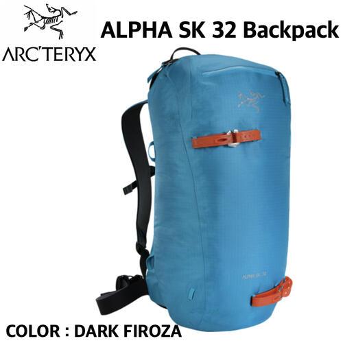 【ARC'TERYX アークテリクス】ALPHA SK 32 BACKPACK アルファ SK 32 バックパック スキー スノーボード バックカントリー アルピニズム 国内正規