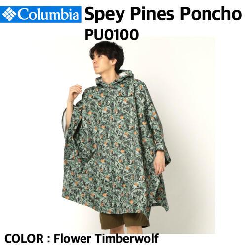 【Columbia コロンビア】Spey Pines Poncho スペイパインズポンチョ Flower Timberwolf 470 雨具 レインコート カッパ ポンチョ 防水 オムニテック PU0100 国内正規