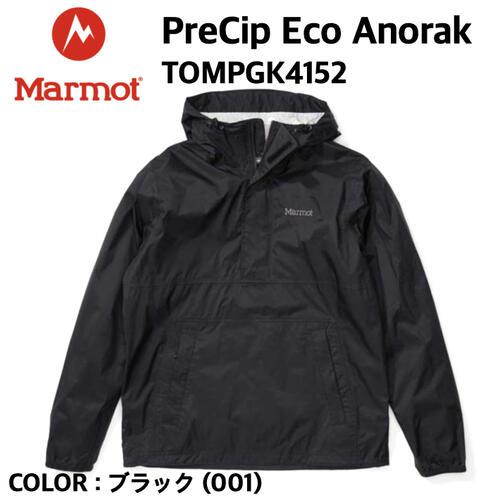 【Marmot マーモット】PreCip Eco Anorak プレシップエコアノラック ブラック 001 TOMPGK4152 国内正規 10%OFF