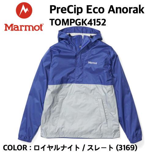 【Marmot マーモット】PreCip Eco Anorak プレシップエコアノラック ロイヤルナイト/スレート 3169 TOMPGK4152 国内正規 10%OFF