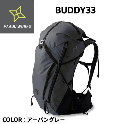 【PaaGo WORKS パーゴワークス】BUDDY33 バディ33 アーバングレー バックパック 登山 アウトドア 耐久 撥水加工 国内正規