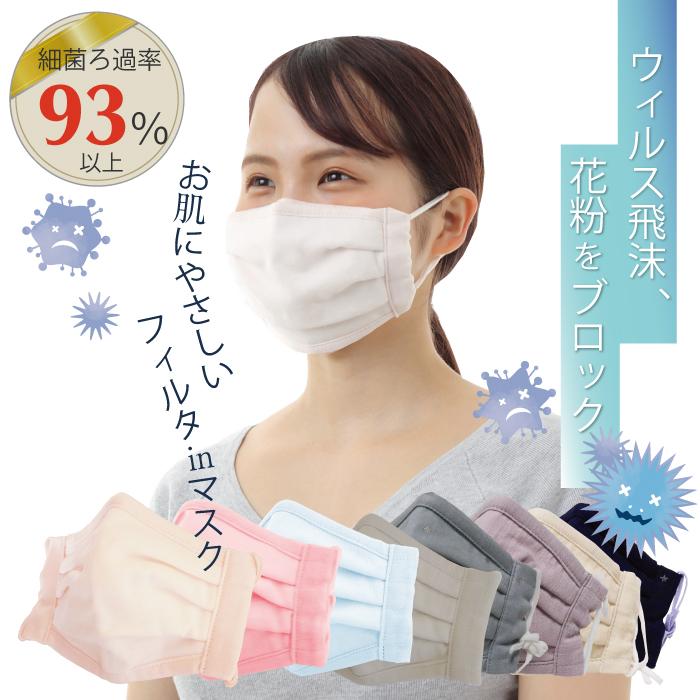 ウイルス飛沫 カット 花粉カット 立体構造 ノーズワイヤー 綿100% 優しいガーゼマスク ウイルス飛沫カットフィルタ入り布マスク お肌に優しい かぶれにくい ガーゼマスク 洗えるマスク 小さめ 日本製 耳が痛くない やさしいマスク ダブルマスク 二重マスク 潔-isagiyoi-MASK 敏感肌 訳あり 入り 普通 豪華な 立体