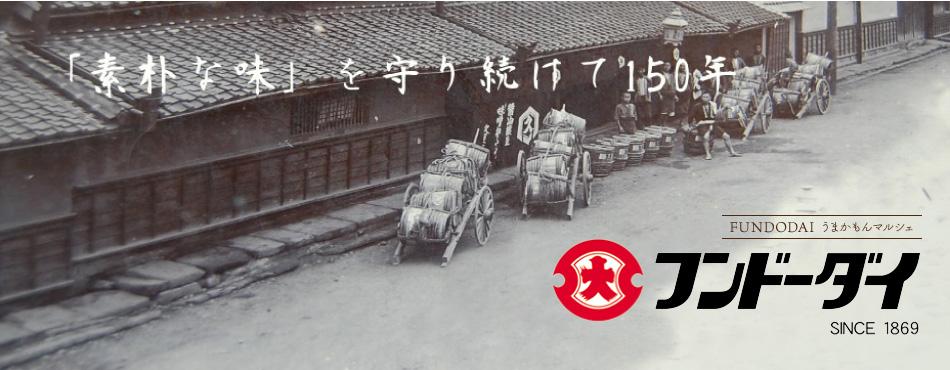 FUNDODAI うまかもんマルシェ:九州熊本の醤油・味噌・調味料を取り扱うお店です。