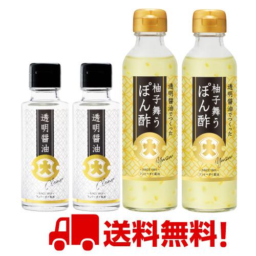 醤油の味わいはそのままに、話題の「透明醤油」と、新商品の「透明醤油でつくった柚子舞うぽん酢」のセットです。 【送料無料】■透明・柚子舞うぽん酢セット