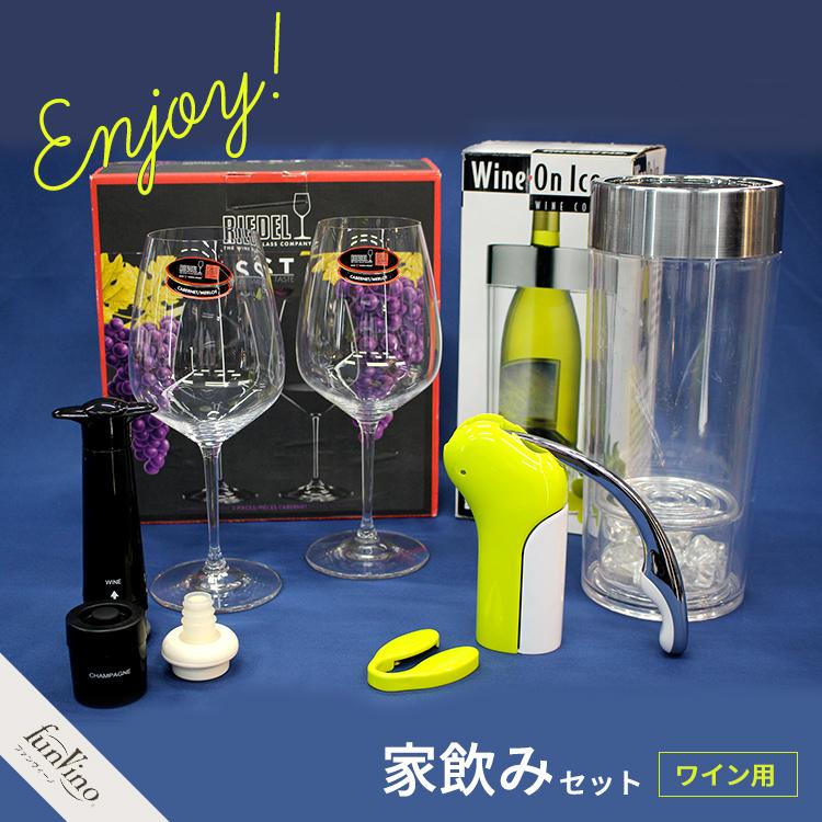 【送料無料】Enjoy!家飲みセット ワイン用 ラクリス ワインオープナー ワイン&シャンパンフレッシュ ワイン・オン・アイス ワインクーラー リーデル SST カベルネ 4442/0