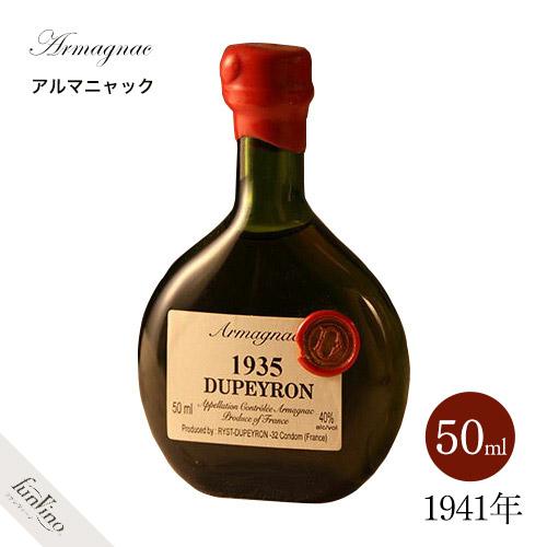 記念日の贈り物に 定価 同じ年月を重ねたアルマニャックをプレゼント 贈り物 デュペイロン 1941年 ヴィンテージ アルマニャック