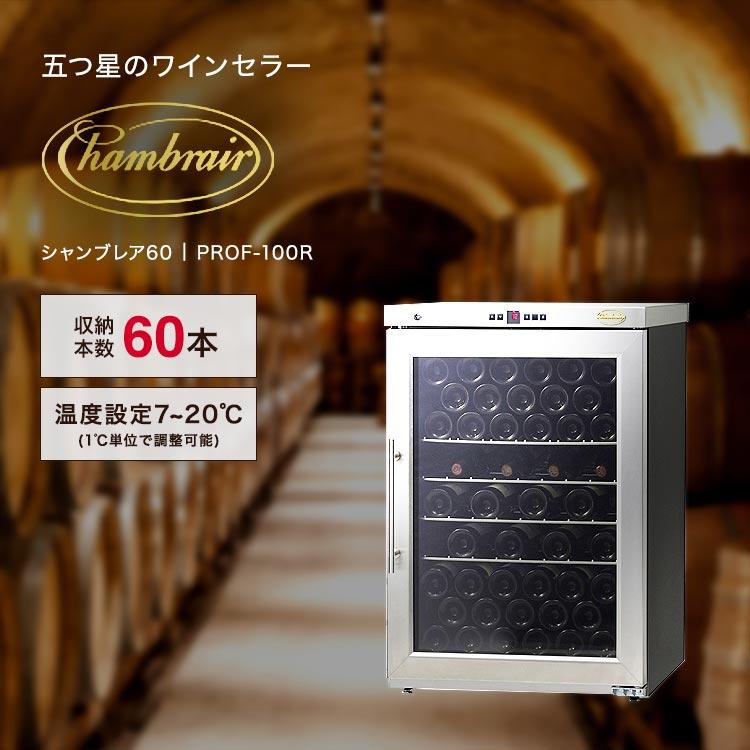 ドイツ生まれ 堅牢で重厚感溢れる シャンブレア 供え EUエコ基準Aランク獲得の省エネモデル 唯一 積み重ねができるワインセラー ワインセラー シャンブレアプレミアム60R PROF-100R 収納 いつでも送料無料 60本 省エネ EUエコ基準ランクA取得 左開きドイツ製 5年保証 コンプレッサー wine cellar 長期熟成 静音 右開き