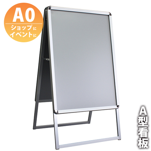A型看板【A0サイズ】両面 ポスター 屋外OK 立て看板 スタンド看板 A看板 店舗用看板 アルミ製