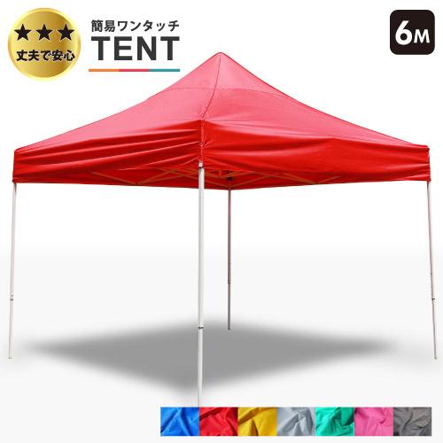 大型簡易テント【6M】ワンタッチテント タープテント 青・赤・黄・白・緑・ピンク・黒の7色 防水 防炎 UVカット コンパクト収納 イベントやスポーツに
