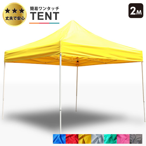 小スペースOK。組立簡単 名入・横幕などオプション豊富 気軽に使える本格テント  みんなのテント【2M】簡易テント ワンタッチテント タープテント 青・赤・黄・白・緑・ピンク・黒の7色 防水 防炎 UVカット コンパクト収納 イベントやスポーツに