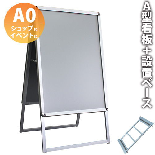A型看板【A0サイズ・ベースセット】両面 ポスター 屋外OK 立て看板 スタンド看板 A看板 店舗用看板 アルミ製