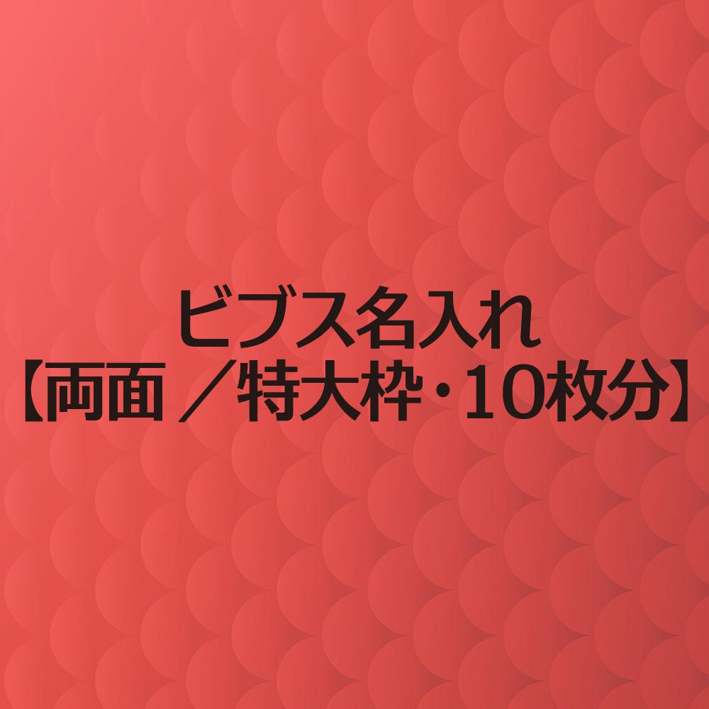 ビブス名入れプリント《両面・特大枠・10枚分》 高品質 画像ロゴ対応 スポーツチーム名・企業名・団体名・スローガン