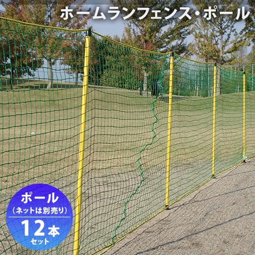 ホームランフェンス用ポール 1M x 12本 防球用 外野フェンスに