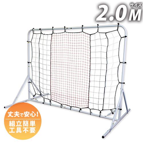 壁打ちリバウンダー《2.0》自主トレ用リバウンドネット サッカーのシュート・トレーニングに ゴールの喜びを何度でも