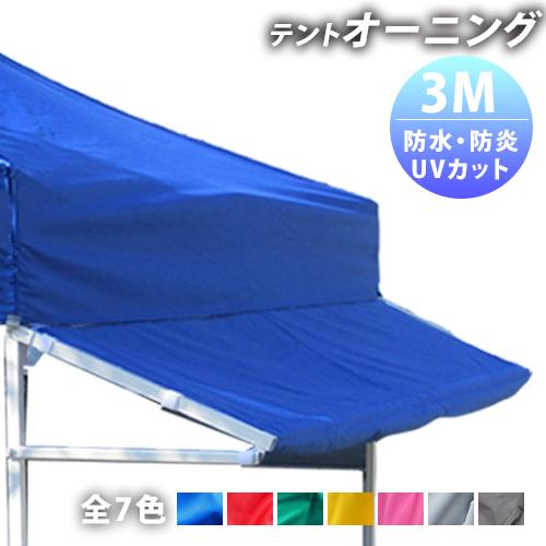 みんなのテント専用 オーニング【3M】屋台の雰囲気にディスプレイ 7色 防水 防炎 UVカット