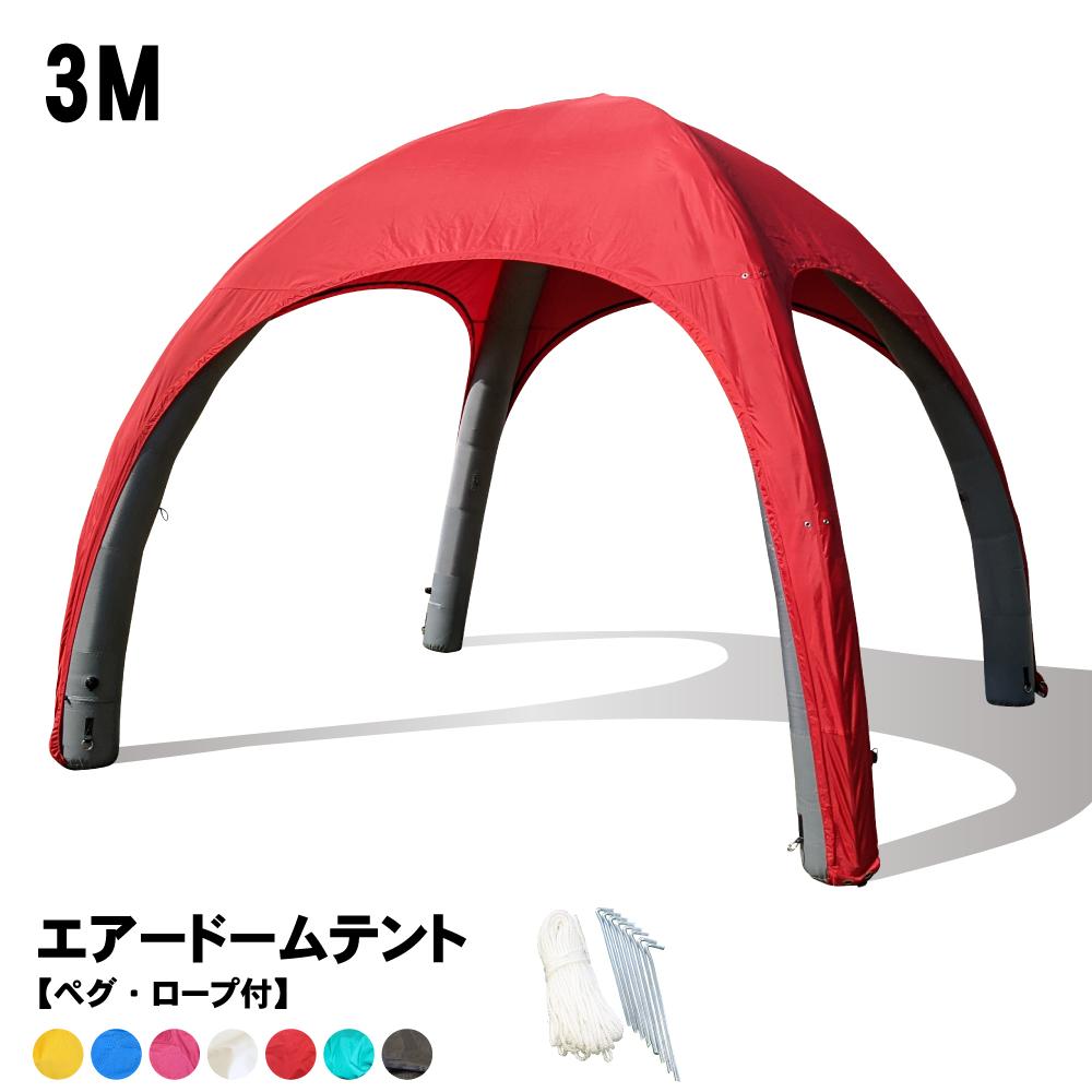 みんなのテント《エアードーム》タープテント 空気入れで設営OK イベントやスポーツに 防水 防炎 UVカット
