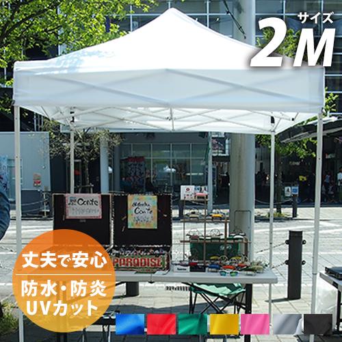 みんなのテント【2M】簡易テント ワンタッチテント タープテント 青・赤・黄・白・緑・ピンク・黒の7色 防水 防炎 UVカット コンパクト収納 イベントやスポーツに