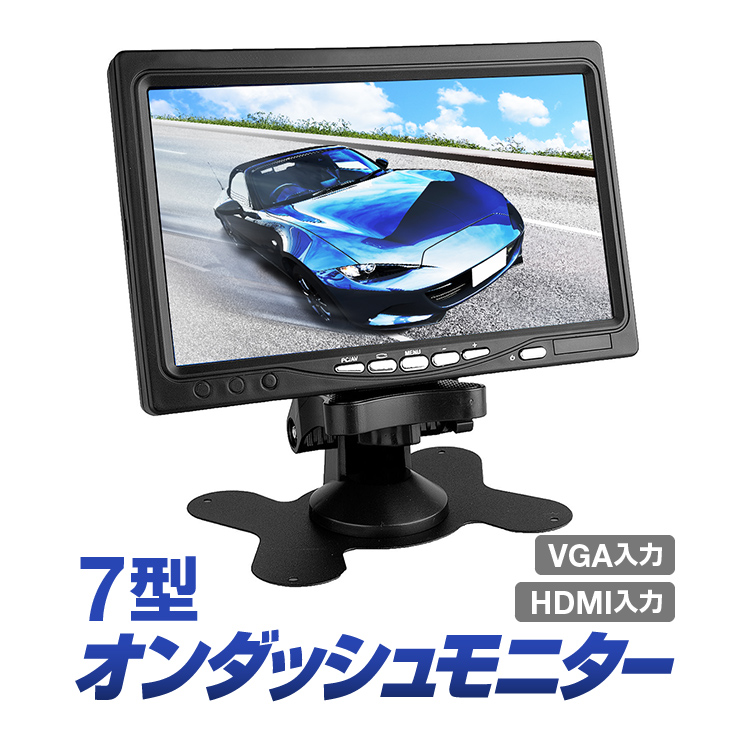 オンダッシュモニター 薄型 7インチ AV3系統 バックカメラ・防犯モニター・PCのサブモニターなどに HDMI/VGA接続可能 高画質WSVGA画面 HDMI7M